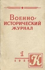Журнал Военно-исторический   №01 1959