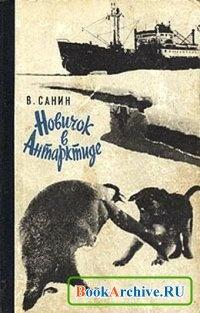 Книга Новичок в Антарктиде. Полярные были (аудиокнига).