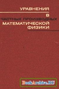 Книга Уравнения в частных производных математической физики.