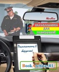 Наставление для водителей: Распечатать в бардачок.