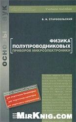 Книга Физика полупроводниковых приборов микроэлектроники