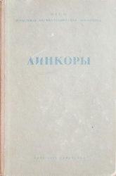 Книга Линкоры