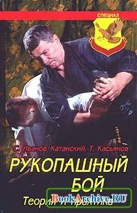 Книга Рукопашный бой. Теория и практика.