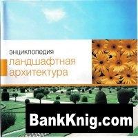 Энциклопедия. Ландшафтная Архитектура