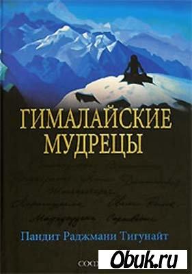 Книга Гималайские мудрецы