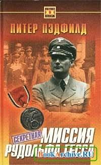 Книга Секретная миссия Рудольфа Гесса.