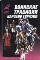 Воинские традиции народов Евразии