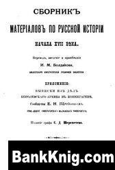 Книга Сборник материалов по русской истории начала XVII века