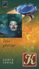 Книга Книга звезд
