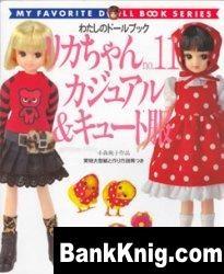 Журнал My favorite doll book №11, 2002