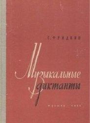 Книга Музыкальные диктанты
