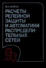 Книга Расчет релейной защиты и автоматики распределительных сетей.