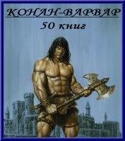 Конан-Варвар (50 книг)