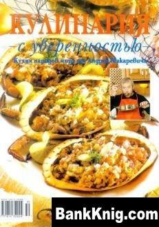 Журнал Кулинария с уверенностью №50