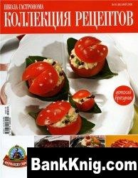 Школа гастронома : Коллекция рецептов №10  2009