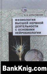 Книга Физиология высшей нервной деятельности с основами нейробиологии