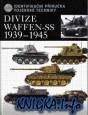 Книга Divize Waffen SS 1939-1945