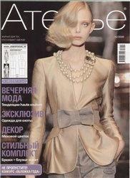 Журнал Ателье №12, 2008