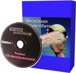 Книга Мастерская радиолюбителя. Выпуск 3 - Ремонт CD проигрывателей.