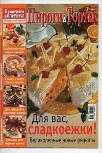 Журнал Пироги&Торты №1 2001