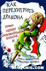 Книга Как перехитрить дракона