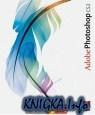 Книга Adobe Photoshop CS2. Справочное руководство
