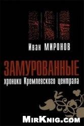 Книга Замурованные. Хроники Кремлевского централа