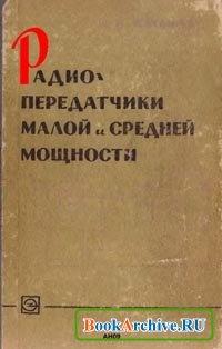 Книга Радиопередатчики малой и средней мощности