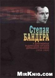 Книга Степан Бандера в документах советских органов государственной безопасности (2 тома)