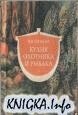 Книга Кухня охотника и рыбака