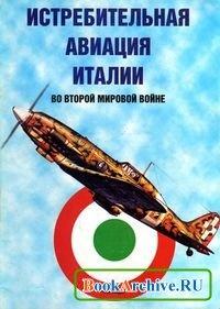 Книга Истребительная авиация Италии во Второй мировой войне