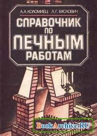 Книга Справочник по печным работам