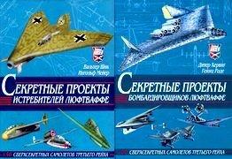 Книга Секретные проекты люфтваффе