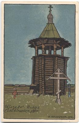 Цивозеро, Вологодская губерния, Сольвычегодский уезд (1904)