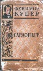 Книга Следопыт