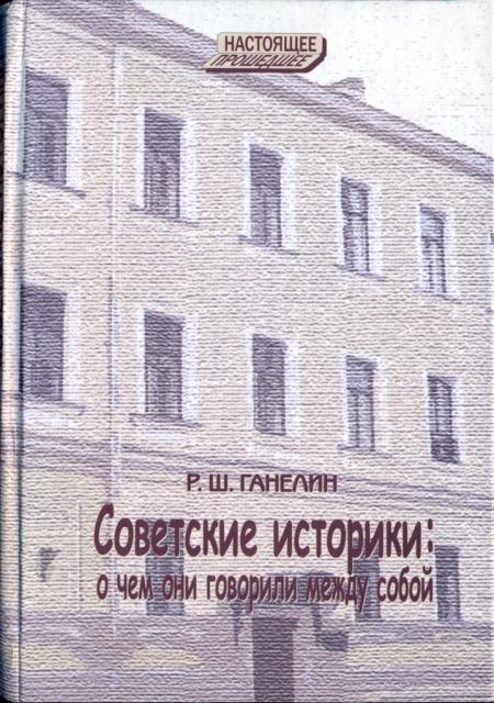 Книга Ганелин Р.Ш. Советские историки: о чем они говорили между собой. Страницы воспоминаний о 1940-х - 1970-х годах. СПб., 2004.
