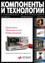 Журнал Компоненты и технологии №8 2015