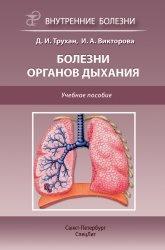 Книга Болезни органов дыхания. Учебное пособие