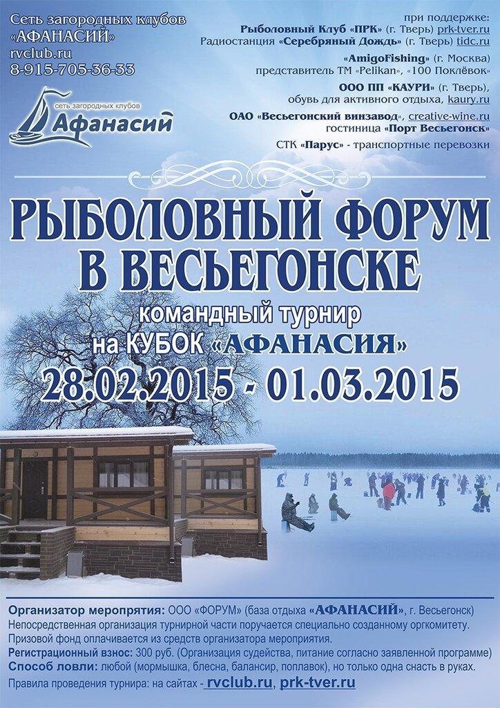 Кубок Афанасия (1).JPG