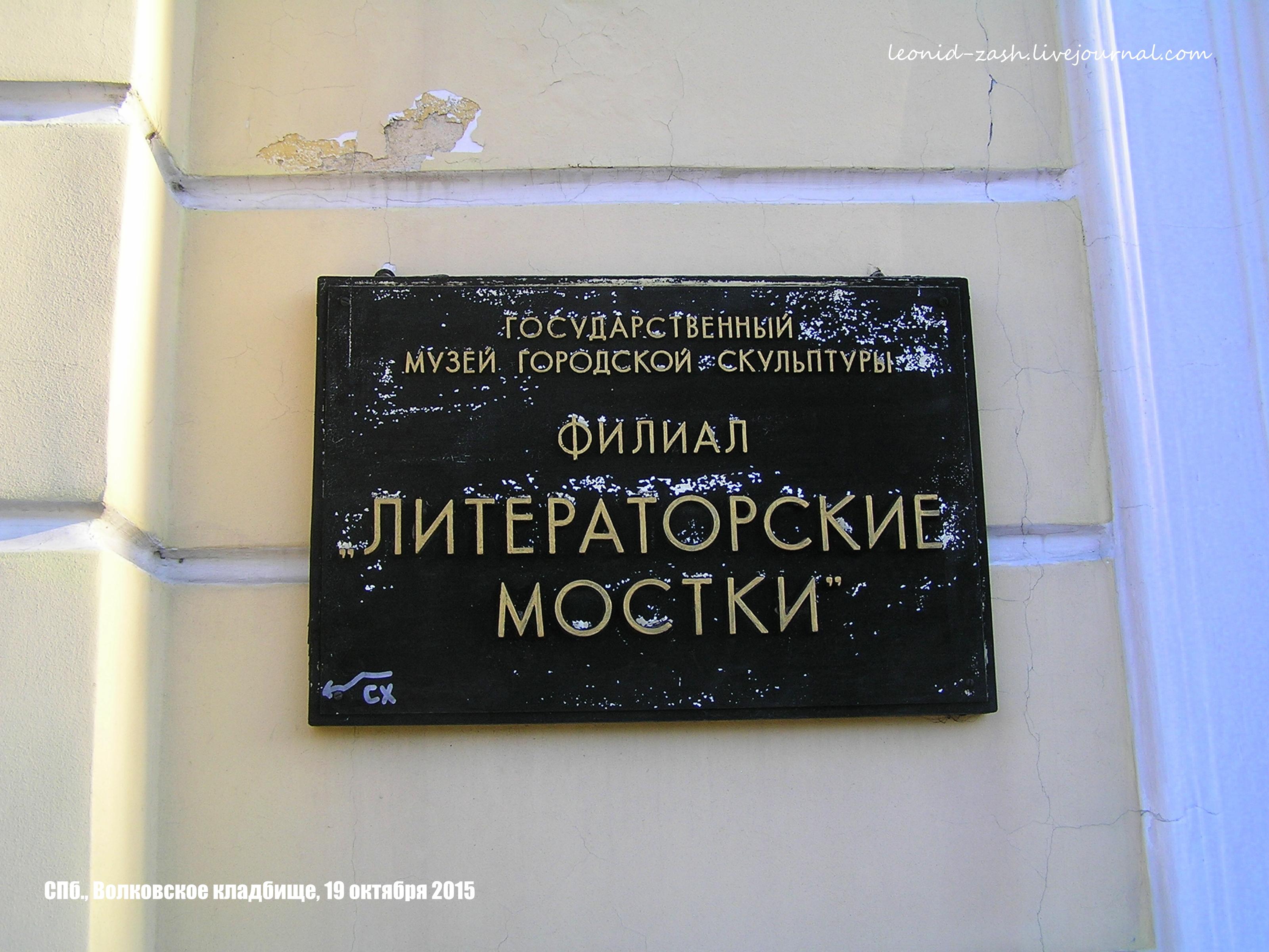 Волковское кладбище 04.JPG
