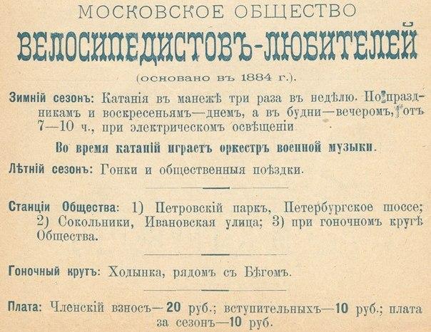 1884 Московское общество велосипедистов.jpg