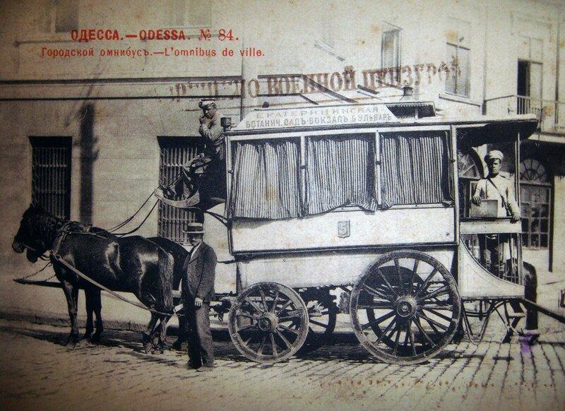 Odessa_omnibus_de_ville.JPG