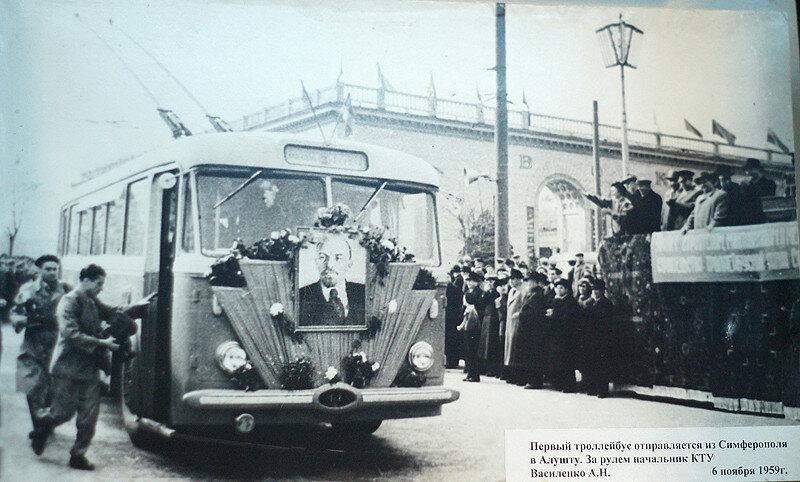 1959 Первый троллебус до ЮБК.jpg