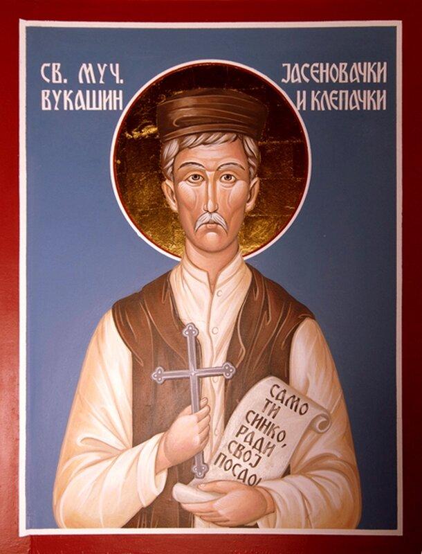 Святой мученик Вукашин.