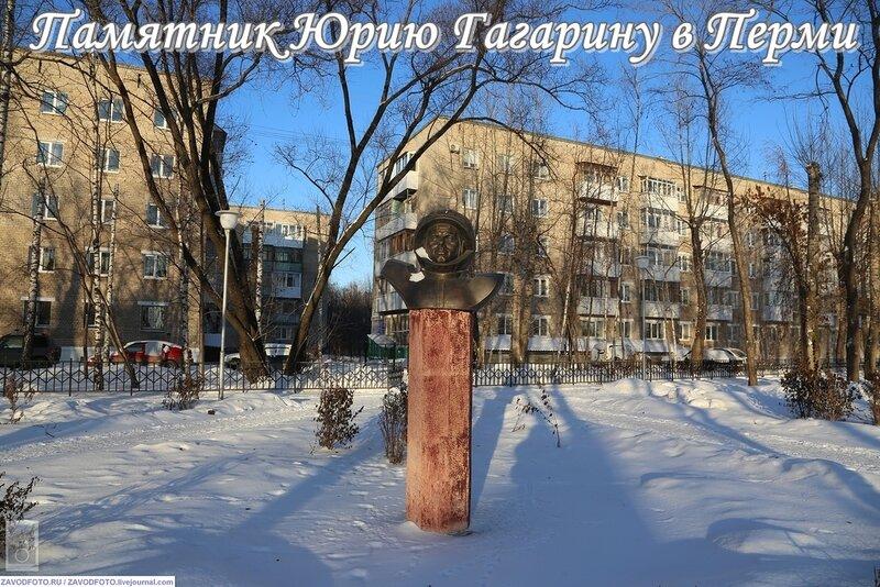 Памятник Юрию Гагарину в Перми.jpg