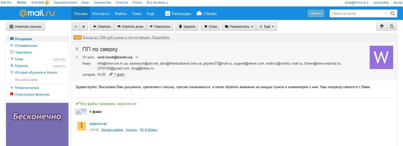 Почему на электронную почту не доходят письма