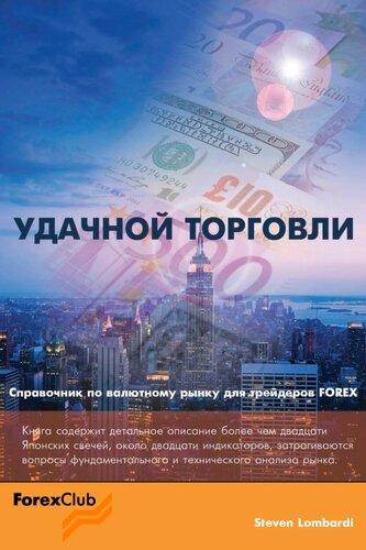 Внутридневная торговля форекс книги
