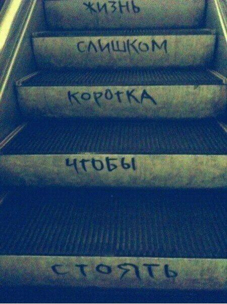 надпись на ступеньках