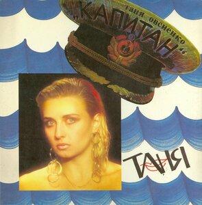 Таня Овсиенко - Капитан (1994) [SNC Records, SNC 3077]