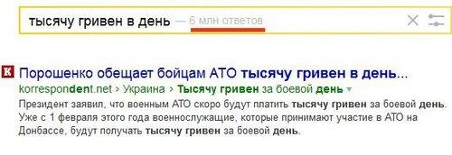 FireShot Screen Capture #3042 - 'тысячу гривен в день — Яндекс_ нашлось 6 млн ответов' - yandex_ru_yandsearch_clid=2186618&text=тысячу гривен в день.jpg